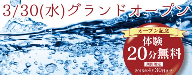 3/30(水)グランドオープン