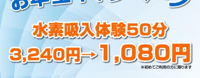 2017年お年玉キャンペーン 水素吸入体験50分 1,080円!!