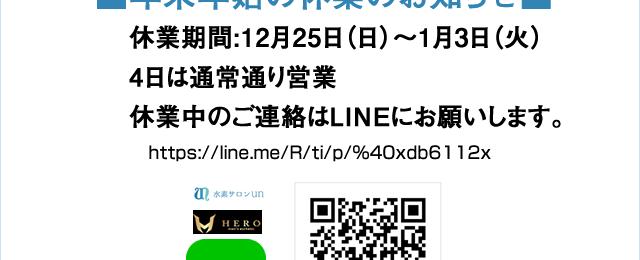 年末年始の休業日12月25日(日)〜1月3日(火)