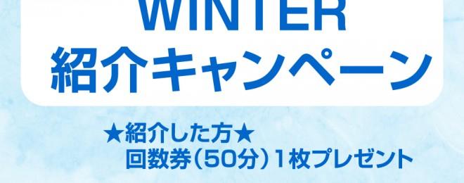 2017年WINTER紹介キャンペーン