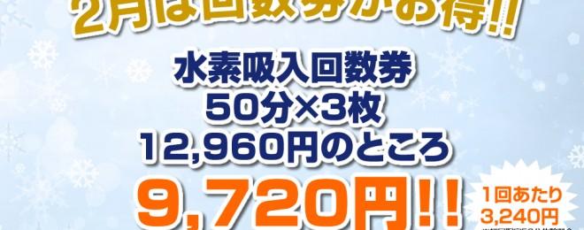 2月キャンペーン 回数券がお得!50分×3枚12,960円→9,720円!