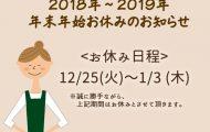 【2018-2019】年末年始のお休み 12/25(火)〜1/3(木)まで