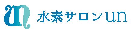 福岡市中央区大名の水素吸入マシンsuisonia(スイソニア)の水素サロンun